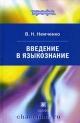 Введение в языкознание. Учебник для ВУЗов